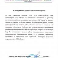 ООО «ПСО-СПЕЦСТРОЙ-30»